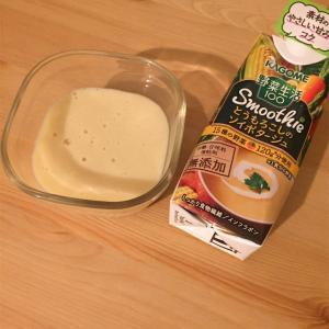 【カゴメ 】野菜生活100 Smoothie とうもろこしのソイポタージュは白砂糖不使用で胃弱においしいやさしい!