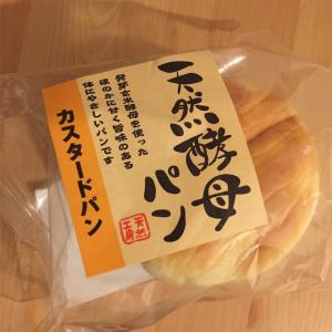 【ダイソー】でも買える。賞味期限が長いパンを常備で色々安心だと思った