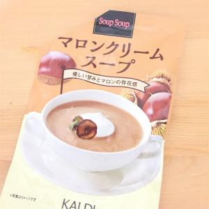 【カルディ】マロンクリームスープは栗のみの甘さで自然なおいしさ!