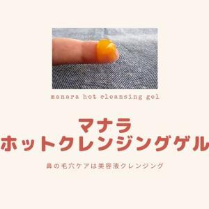 30代~50代鼻の毛穴ケアはお得に試せる美容液クレンジング