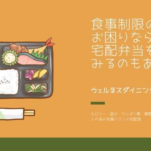食事制限の献立にお困りなら宅配弁当のお試しもあり!