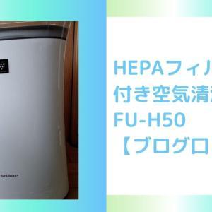 HEPAフィルター付き空気清浄機FU-H50【ブログ口コミ】