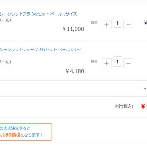 【ジニエシークレットブラ】6枚セット10000円どこで買える?