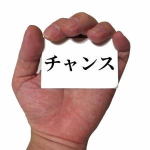 【オリンピックチケット】追加抽選 敗者復活のチャンス!