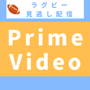 Amazonプライムビデオで【ラグビーワールドカップ見逃し配信】見るには