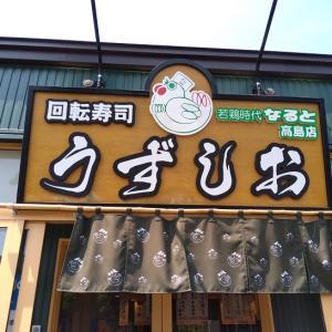 【小樽なると】回転寿司うずしおへ行ってみた