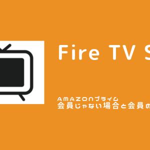 【Fire TV Stick】 Amazonプライム会員じゃない場合と会員の比較