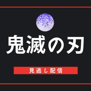 【鬼滅の刃】動画アニメの見逃し配信はここで見よう
