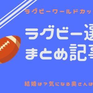 【ラグビーワールドカップ】日本代表選手の年齢や気になる奥さんは?まとめ