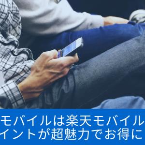 DMMモバイルは楽天モバイルになる【ポイントが超魅力でお得に!】