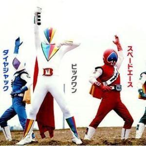 【悲運!…スーパー戦隊シリーズ第2作目「ジャッカー電撃隊」…】#143