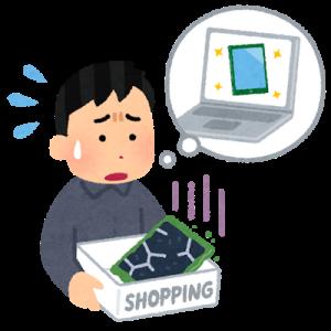 【ネットショッピングでトラブルにあいかけた件…Yahoo!ショッピングの場合…】#182