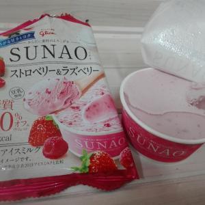 【超オススメ!…ダイエットの味方…たった80キロカロリーしかないグリコ「SUNAO」アイスのご紹介…】#185