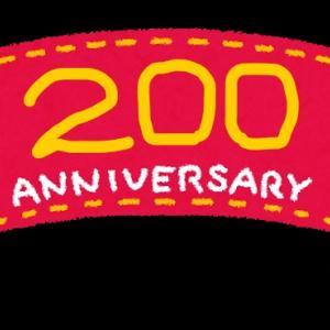 【ブログ、通算200記事、本当にありがとうございます!…過去の人気?ブログのご紹介…】#200
