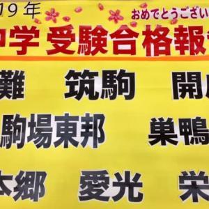 中学受験合格報告!東京育伸会