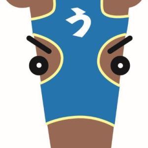 東京スポーツ杯2歳ステークス 2019 予想 本命はマイネルデステリョ
