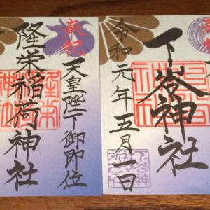 『令和』初日に上野で神社巡りしてきました|改元記念&ぼたん祭り限定御朱印
