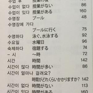 韓国留学 ~初めての授業2~