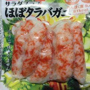 「ほぼタラバガニ」を食べてみたところ本当に「ほぼ」な感じだったΣ(・ω・ノ)ノ!