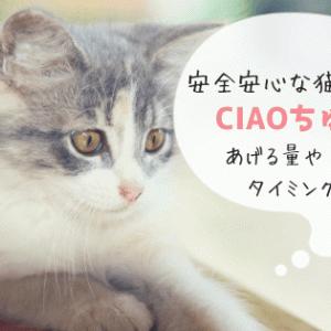 安全安心な猫のおやつ「CIAOちゅ~る」あげる量やタイミングは?