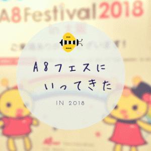 狼とバクでA8フェスティバルに行ってきた in大阪2018