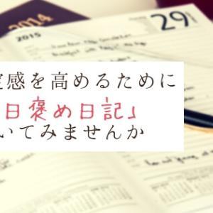 自己肯定感を高めるために「毎日褒め日記」を書いてみませんか
