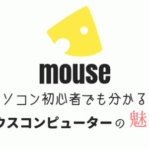 パソコンの「マウスコンピューター」って?パソコン初心者でも分かりやすくマウスパソコンについてご紹介!