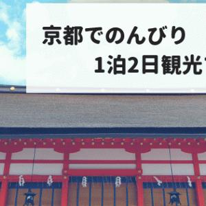 連休で1泊2日の京都旅行!私が行った電車で京都のんびり観光プラン