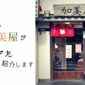 京都のキツネコスメ「加美屋」が可愛すぎたので紹介します。