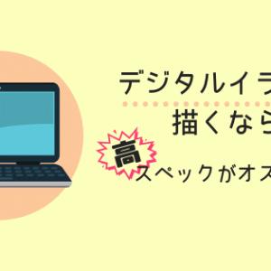 デジタルイラスト描くのに高スペックパソコンが良い理由とは?スペックがいいと線画も綺麗!