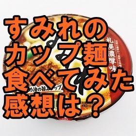 すみれのカップ麺はおいしい?値段やカロリーも!【セブンイレブン】