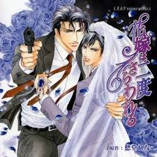 花嫁は2度さらわれる 【BLCD】 愁堂れな
