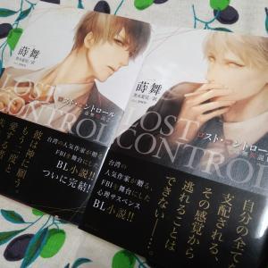 ロスト・コントロール~虚無仮説~ 1,2   蒔舞/yoco/黒木夏兒