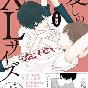 東京心中寿、わがまま王子は猫を狩る上下、愛しのXL・続々、俺たちは新婚さんかもしれない2
