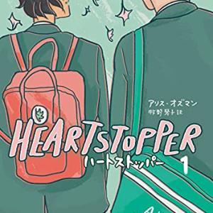 HEARTSTOPPER 1,2  アリス・オズマン/牧野琴子(訳