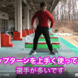 ドラコンプロ 山崎泰宏さんのドライバー飛ぶ人の共通点