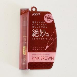 【口コミ】これはおすすめ!アヴァンセ ジョリエ ジョリエ リキッドアイライナーの新色ピンクブラウンを使ってみました!