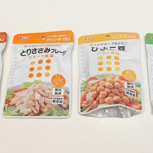【副菜4品】SSK清水食品クイックプラスのツナシリーズ・とりささみフレーク・ひよこ豆の4種を食べてみました!