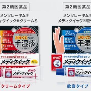 【私の治し方】薬局で買えるこの薬と絆創膏で治す!なかなか治らない手湿疹(主婦湿疹)との向き合い方。