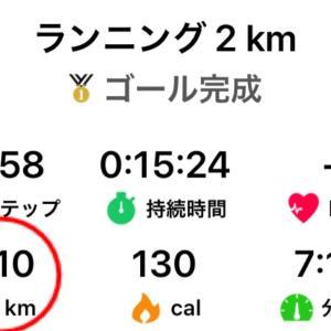 4連休のことその3  〜走った。