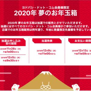 ヨドバシ・ドット・コム「2020年 夢のお年玉箱」の抽選の結果