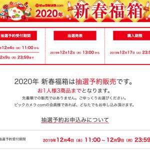 ビックカメラ.com「2020年 新春福箱」の抽選の結果