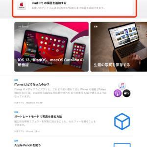 iPad Pro 11インチ(第2世代)を購入した後から AppleCare+ for iPad にオンラインで加入する方法