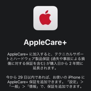 iPhone SE(第2世代)を購入した後から AppleCare+ for iPhone にオンラインで加入する方法