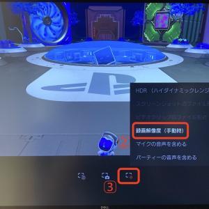 PlayStation5 のゲームプレイ画面の手動録画機能を使ってみました