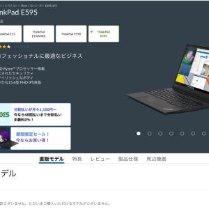 購入した Lenovo ThinkPad E595 が発送されました