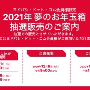 ヨドバシ・ドット・コム「2021年 夢のお年玉箱」の抽選の結果