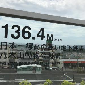 日本一標高の高い地下鉄駅~八木山動物公園