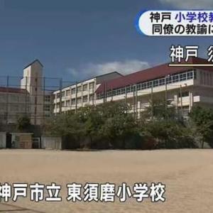 『東須磨小学校いじめ教師』についてTwitterの反応