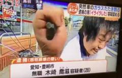 フロントガラス叩き割りに石を使用か 逮捕の男「イライラしてたから」 - 事件・事故掲示板|爆サイ.com関東版